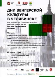 Дни венгерской культуры