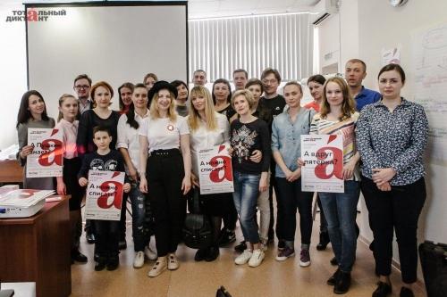 Грамоты.net. В Челябинске на «отлично» написали Тотальный диктант 18 человек