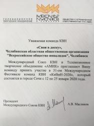 «Свои в доску» просят помощи. Команда КВН Челябинска  ищет поддержки
