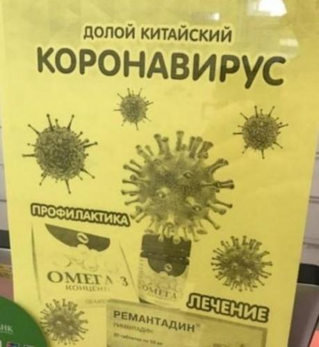 Проделки маркетологов. В Челябинске аптечную сеть заподозрили в недостоверной рекламе